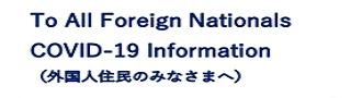 to all foreign nationals COVID-19 information 外国人住民のみなさまへ